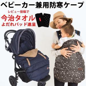 抱っこ紐 防寒 カバー ホイップクリーム 抱っこ紐・ベビーカー兼用防寒ケープ(フットマフ)|baby-jacksons