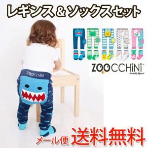 ZOOCCHINI(ズッキーニ) レギンス&ソックスセット(滑り止め付き) baby-jacksons