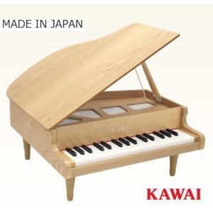 【熨斗・ラッピング対応可】 河合楽器 グランドピアノ  ナチュラル NA 1144 おもちゃ KAWAI カワイ ミニピアノ