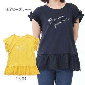 あすつく 子供服 女の子 キムラタン 【ママ】dolcina ドルチーナ  フリル半袖Tシャツ フリ−|baby-kids-kimuratan