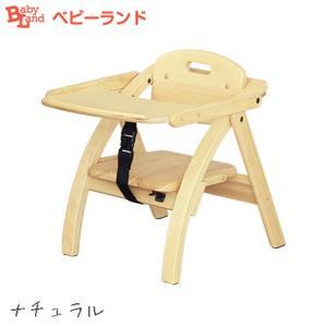 ローチェア テーブル付き 大和屋アーチ木製ローチェアN ナチュラル yamatoya ベルト付き キャッシュレス baby-land