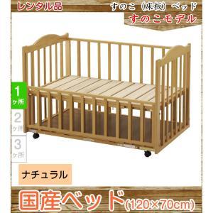 【ベビーベッド レンタル】 国産 すのこ(床板)ベッド(小物置き板付き) 中型(120)安心の日本製 ベッドのヤマサキ製 ベビー用品|baby-land