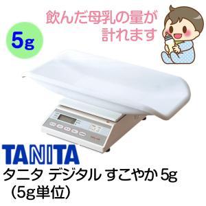 【レンタル15日まで】タニタ デジタル すこやか5g  体重計 スケール 量り 母乳量 ベビー用品|baby-land
