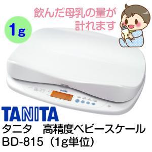 【ベビースケール レンタル】体重計 タニタ 高精度ベビースケール BD-815 【1g単位】身長計付き母乳量が計れます 量り ベビー用品|baby-land