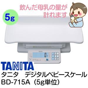 【ベビースケール レンタル】体重計 タニタ デジタルベビースケール BD-715A 【5g単位】母乳量が計れます 量り ベビー用品|baby-land