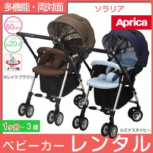 【ベビーカー レンタル】A形 両対面式 生後1ヶ月〜3歳頃まで アップリカ ソラリア Aprica soraria|baby-land