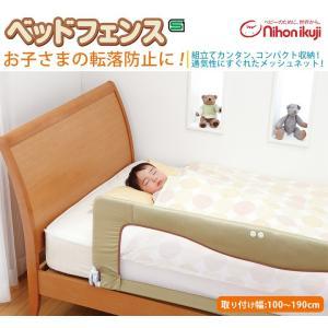 日本育児 NEWベッドフェンスSG【生後18ヶ月〜】 / ベッドガード キャッシュレス