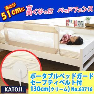●商品名:ポータブルベッドガード 130cm幅 クリーム 63716 ●サイズ:組立時/ 幅130×...