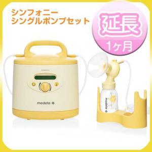 【レンタル延長1ヶ月】メデラ 電動さく乳器 シンフォニー シングルポンプセット   ベビー用品 レンタル|baby-land