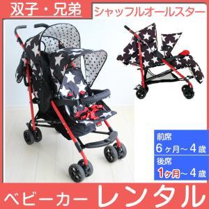 【ベビーカー レンタル】コサット シャッフル 縦型二人乗りベビーカー ベビー用品|baby-land