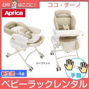 【手動ベビーラック レンタル】アップリカ ハイローベッド&チェア ココ・チーノ 91720 ベビー用品|baby-land