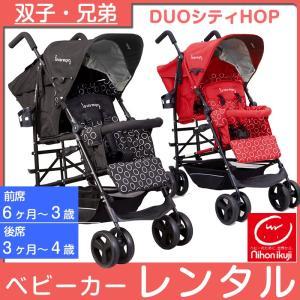 【ベビーカー レンタル】縦型二人乗り 日本育児 DUOシティHOP 二人乗りベビーカー 縦乗り ベビー用品|baby-land