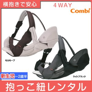 【抱っこ紐レンタル】ニンナナンナ マジカルコンパクトファースト Combi コンビ