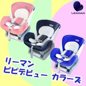 【レンタル3ヶ月】リーマン ピピデビュー カラーズ  ベビー用品 チャイルドシート レンタル baby-land