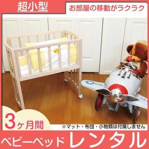 【レンタル3ヶ月】国産クレイドル(マット付) 特殊サイズ(79×46.5) レンタルベビーベッド ベビー用品 キャッシュレス|baby-land