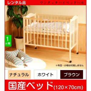 【ベビーベッド レンタル】石崎家具 スリーピー ワンタッチハイベッドパル 中型(120×70)ベビー用品|baby-land