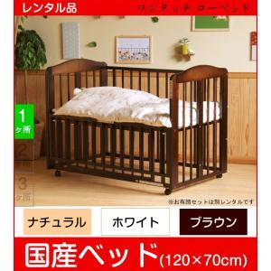 【ベビーベッド レンタル】国産 スリーピー ワンタッチローベッド 中型(120×70)折りたたみ式ベビーベッド ベビー用品 キャッシュレス|baby-land