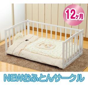 【レンタル12ヶ月】ヤマサキ NEWおふとんサークルY ホワイト|baby-land