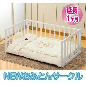 レンタル延長1ヶ月 NEWおふとんサークル  ベビー用品|baby-land