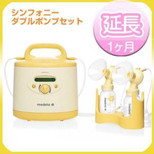 【レンタル延長1ヶ月】メデラ 電動さく乳器 シンフォニー ダブルポンプセット   ベビー用品 レンタル baby-land