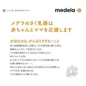【選べるプレゼント】メデラ スイング電動さく乳器 カーム付 / 搾乳器 搾乳機 産後 授乳 搾乳 母乳育児 携帯 baby-land 11