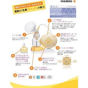 【選べるプレゼント】メデラ スイング電動さく乳器 カーム付 / 搾乳器 搾乳機 産後 授乳 搾乳 母乳育児 携帯 baby-land 14