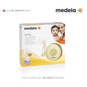 【選べるプレゼント】メデラ スイング電動さく乳器 カーム付 / 搾乳器 搾乳機 産後 授乳 搾乳 母乳育児 携帯 baby-land 04