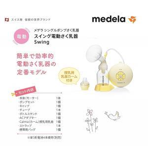 【選べるプレゼント】メデラ スイング電動さく乳器 カーム付 / 搾乳器 搾乳機 産後 授乳 搾乳 母乳育児 携帯 baby-land 05