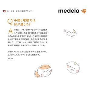 【選べるプレゼント】メデラ スイング電動さく乳器 カーム付 / 搾乳器 搾乳機 産後 授乳 搾乳 母乳育児 携帯 baby-land 08