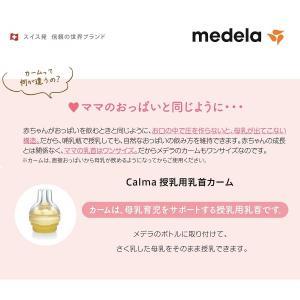 【選べるプレゼント】メデラ スイング電動さく乳器 カーム付 / 搾乳器 搾乳機 産後 授乳 搾乳 母乳育児 携帯 baby-land 10