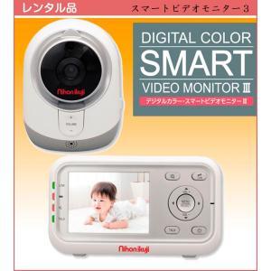 【レンタル延長1ヶ月】日本育児 デジタルカラー スマートビデオモニター3 【ベビー用品 ベビーモニターレンタル】 キャッシュレス|baby-land