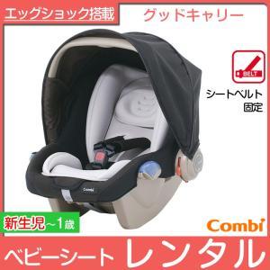 【ベビーシート レンタル】新生児 コンビ グッドキャリーYW アルティメットブラック10911 EX COMBI  ベビー用品 レンタル|baby-land