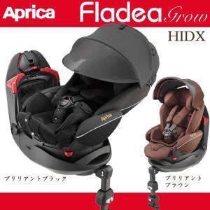 レンタル延長1ヶ月アップリカ フラディア グロウ HIDX レンタル チャイルドシート baby-land