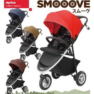 【レンタル6ヶ月】アップリカ スムーヴAB 3輪バギー レンタル ベビーカー A型 キャッシュレス|baby-land