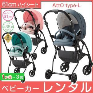 【ベビーカー レンタル】A形 両対面式 生後1ヶ月〜3歳頃まで コンビ Atto type-L アッ...