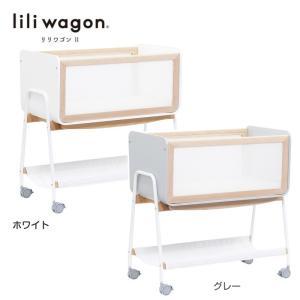 【新品レンタル】【簡易ベッド】リリワゴン2 LiLiwagon/ レンタルベビーベッド レンタルベビ...
