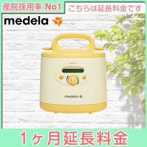 【レンタル延長1ヶ月】メデラ 電動さく乳器 シンフォニーの1ヶ月の延長料金です|baby-land