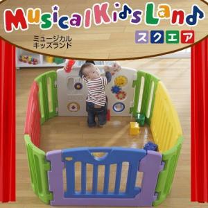 日本育児 ミュージカルキッズランド スクエア 【ベビー用品 サークルレンタル】 baby-land