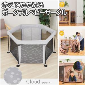 日本育児 洗えてたためるポータブルベビーサークル 【レンタル延長1ヶ月】|baby-land