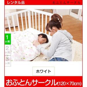 【レンタル15日まで】おふとんサークル  ベビー用品|baby-land