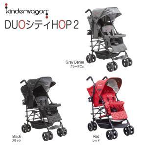 日本育児 DUOシティHOP デュオシティホップ 2 DUO CITY HOP II【縦型二人乗りベビーカー】 キャッシュレス|baby-land