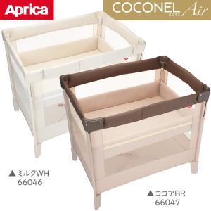 ベビーベッド ポータブル ミニサイズ アップリカ ココネルエアー / Aprica COCONEL ...