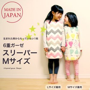 6重ガーゼ スリーパー Mサイズ サンデシカ | 日本製 綿...