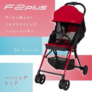 ベビーカー A型バギー 軽量 新生児 コンビ F2plusAF バーニングレッドRD159265 ハ...