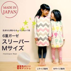 サンデシカ 6重ガーゼ スリーパー(Lサイズ)| 日本製 綿...