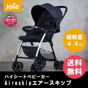 【送料無料 ポイント10倍】カトージ joie エアスキップ ネイビー 41639 / AB型バギー...