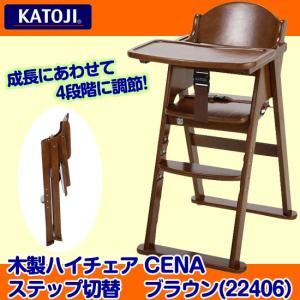折りたたみ キッズチェア カトージ 木製ハイチェア CENA ステップ切替 ブラウン(22406) ...