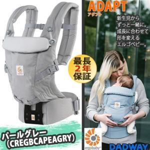 【送料無料】エルゴベビー ADAPT アダプト ベビーキャリア  パールグレイ CREGBCAPEAGRY|baby-land