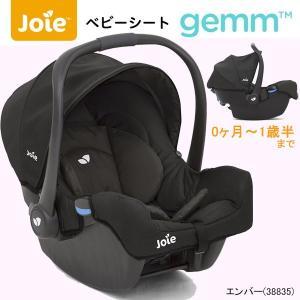 【12月下旬入荷予定】ジョイージェムエンバー 38835 Joie ベビーシート KATOJI(カト...
