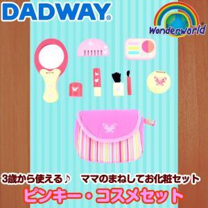 wonderworld おままごとシリーズ ピンキー・コスメセット TYWW4535 / 3歳ごろ〜|baby-land